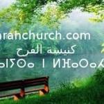 '' الذي, و هو بهاء مجده, و رسم جوهره, و حامل كل الأشياء بكلمة قدرته'' رسالة العبرانيين 3:1