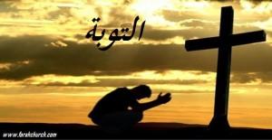 _repentance