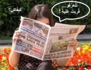 جريدة