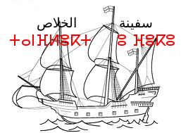 سفينة الخلاص