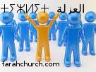 """""""لأنك أنت يا رب منفرداً في طمأنينة تسكنني"""" (مزمور 8:4)"""