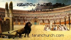 اضطهاد الكنيسة الأولى