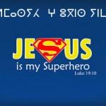 '' لأنه قد وهب لكم لأجل المسيح لا أن تؤمنوا به فقط, بل أيضا أن تتألموا لأجله.'' رسالة فيليبي 1-28