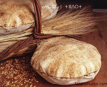 خبز الحياة