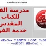 مدرسة الفرح للكتاب المقدس - خدمة الفرح -