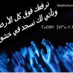"""يهوه شمه"" (حزقيال 35:48)."